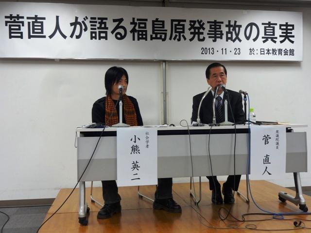 「菅直人が語る福島原発事故の真実」を開催