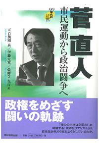 菅直人/市民運動から政治闘争へ