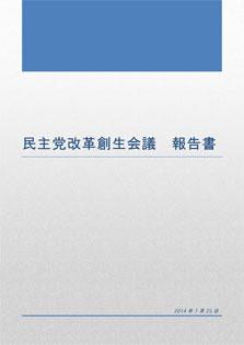 民主党改革創生会議 報告書(2014)