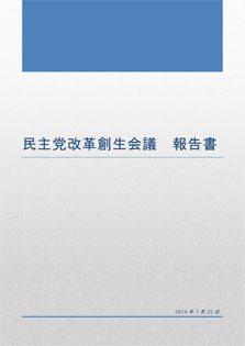 民主党改革創生会議報告書(2014年7月25日)